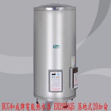 (YOYA)HCG和成牌電能熱水器 EH20BAQ5 落地式20加侖 不鏽鋼定時定溫儲熱式電熱水器☆台中電熱水器、新竹