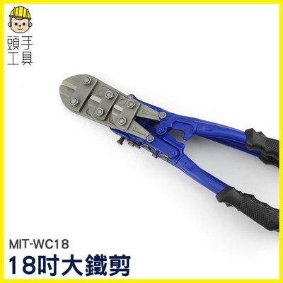 18吋大鐵剪/最大開口12mm剪斷能力6mm 鐵線剪 電纜剪 鐵皮剪刀MIT-WC18