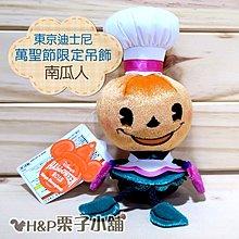 現貨 米奇 南瓜派 南瓜人 娃娃 吊飾 廚師 東京迪士尼 萬聖節 派對 限定[H&P栗子小舖]