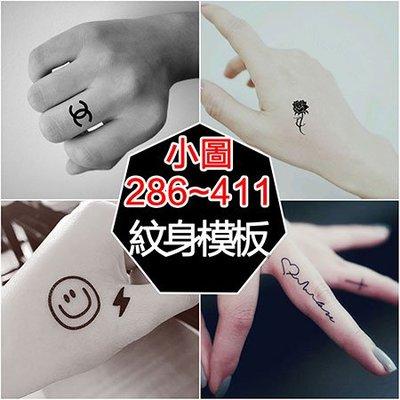 【PG06】小圖(286-411序號留言)防水 紋身模版  半永久紋身 刺青 紋身貼(總額30元上才能出貨)
