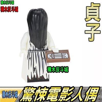 【積木反斗城】貞子 七夜怪談 驚悚電影 鬼怪電影 恐怖片 系列 MOC 人偶 袋裝/相容 樂高 LEGO 積木