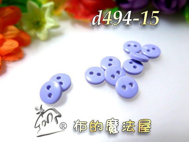 【布的魔法屋】d494-15粉藍紫10入組8mm雙孔雙面弧型圓造型釦(買10送1,精緻小圓形釦,拼布裝飾彩扣,圓型釦子)