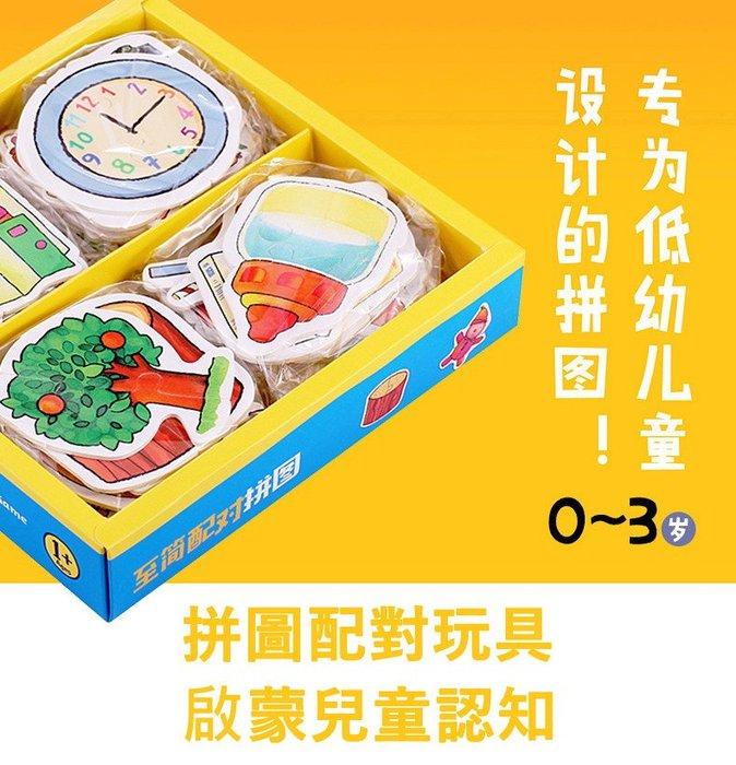 拼圖配對玩具-嬰幼兒拼圖遊戲 雙語拼圖 益智玩具 啟蒙認知玩具_☆優購好SoGood☆