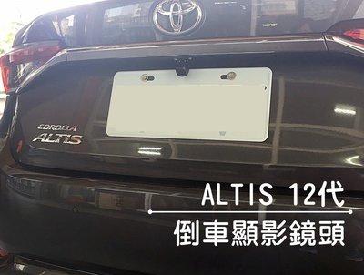 大高雄阿勇的店 2020年後 12代 ALTIS 專用轉接線組+TVI鏡頭 原廠車機主機 倒車攝影顯影玻璃鏡頭