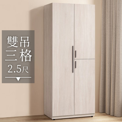 【樂樂生活精品】【Homelike】莉絲2.5尺雙吊三格衣櫃 免運費 請看關於我!