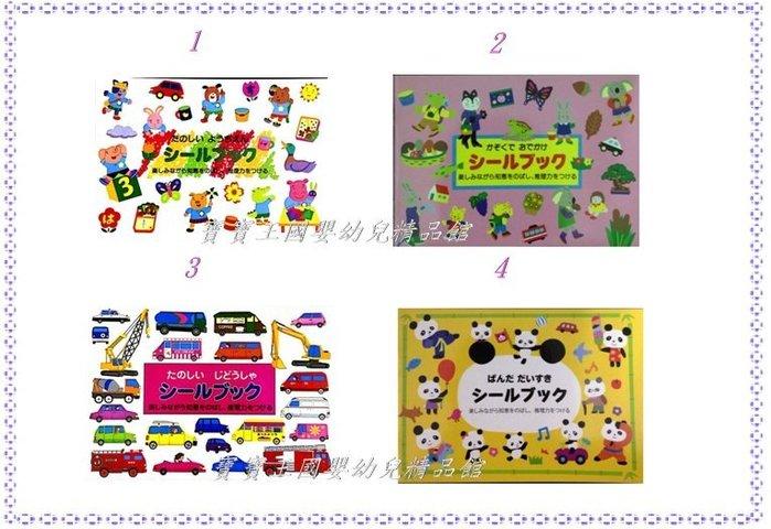 【寶寶王國】日本 LIEBAM 貼紙書(中) 遊戲書 多種款式 基本款 1~12