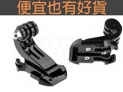 【GoPro 副廠配件】 HERO2 3 3+ HERO4 SJ4000 J型水平扣 - 適用 胸戴肩帶 胸前固定肩帶