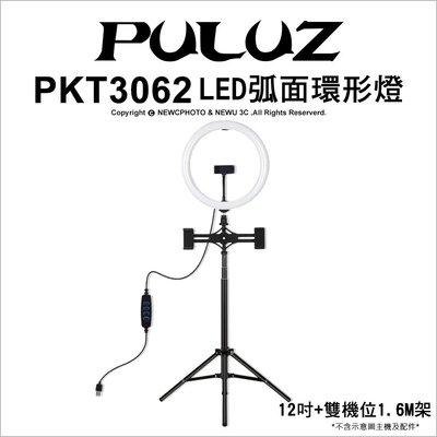 【薪創光華】胖牛PKT3062 LED弧面環形補光燈12吋 可雙機 附1.65M腳架 直播 補光 高顯色燈