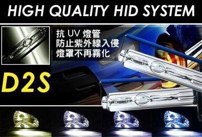 TG-鈦光 D2S一般色HID燈管一年保固色差三個月保固E87.F10.320.323.325.328備有頂高機.調光機