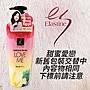 韓國 Elastine 香水洗髮精/潤髮乳  600ml 多款可選【V152877】小紅帽美妝