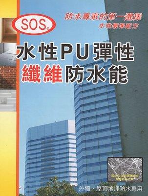 【工具屋】*含稅* SOS 水性PU彈性纖維防水能 5加侖桶裝 灰綠色 潮濕面可施工 外牆 屋頂地坪防水工程 防漏 面漆