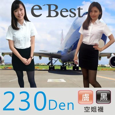 【e`Best 貝絲特彈性襪】230丹空姐襪