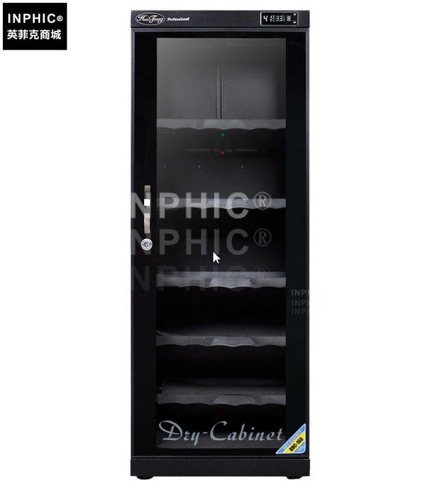 INPHIC-防潮櫃防潮箱單反相機乾燥箱電子防潮箱大款器材防潮櫃-A款_S1879C