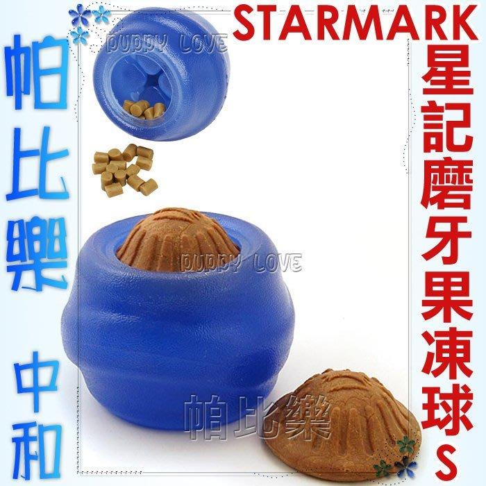 ◇帕比樂◇美國STARMARK星記玩具-藍色磨牙果凍球【S號】抗憂鬱Kong