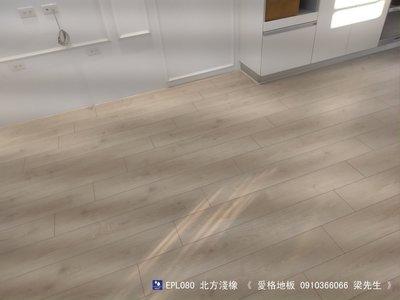 ❤♥《愛格地板》EGGER超耐磨木地板,「我最便宜」,「EPL080北方淺橡」,「現場完工照片」08004