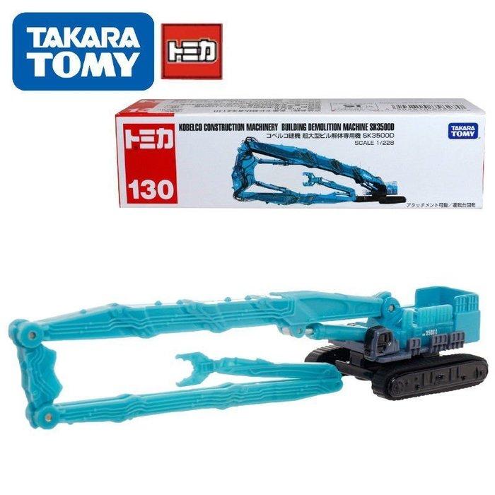 TOMICA 130 KOBELCO大型解體專用機  /合金車/TAKARA TOMY/TM130