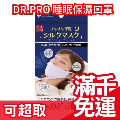 日本 DR.PRO 睡眠保濕口罩 面罩 表面100%綿 內裏100%絹 舒適 保濕保水❤JP Plus+