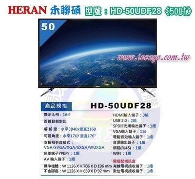 【易力購】HERAN 禾聯碩液晶 HD-50UDF28《50吋》全省運送,4k+聯網,另有43L2686T
