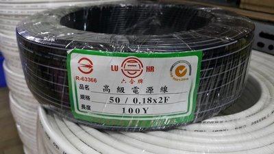 DIY水電材料 1.25mm/2C電源線 平打線 平波線 烏波林線0.18/50芯100碼/11A
