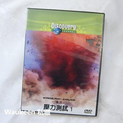 壓力測試1 爆炸 Stress Test Explode 科技新知 探索頻道 Discovery Channel 紀錄片
