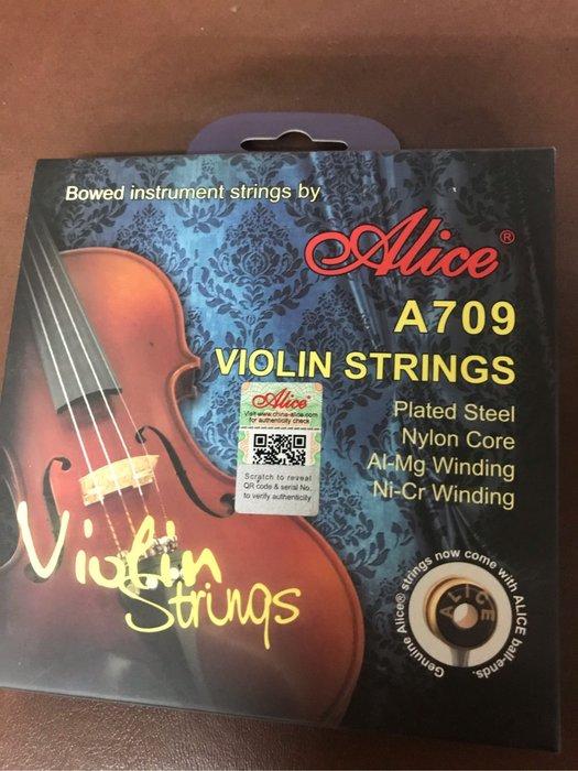 筌曜樂器 全新 Alice A709小提琴弦 小提琴弦套弦 尼龍弦套弦 加送1條E弦