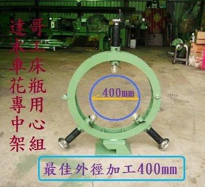 *達哥木工車床*WE-666型式*聚寶盆.花瓶專用木工車床中心架.3段調整裝置.使用直徑5-40公分.
