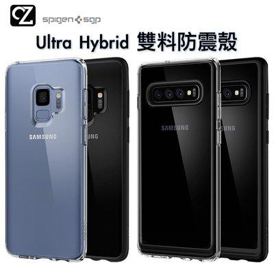 SGP Spigen Ultra Hybrid 超薄型雙料防震殼 Samsung S10 S9 手機殼 透明殼