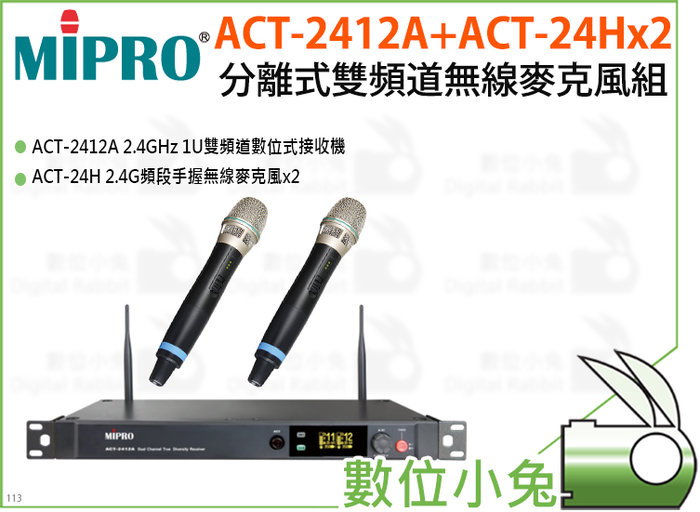 數位小兔【MIPRO ACT-2412A+ACT-24Hx2 分離式雙頻道無線麥克風組】無線麥克風 唱歌 KTV 演唱