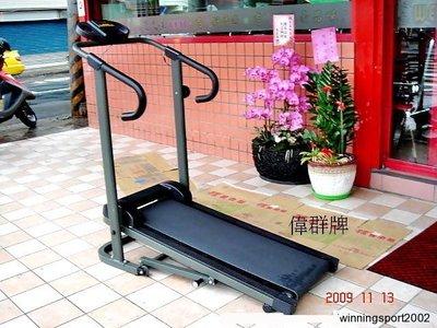《偉群牌》超值特賣:SE-758磁控跑步機/台灣製/採用低甲醛低毒性環保跑板-適合快走保健/歡迎來店試用-4