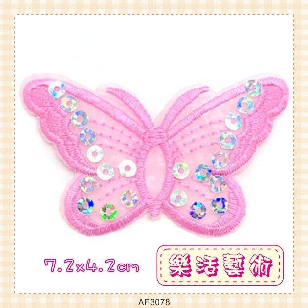 樂活藝術「燙貼布」 ~ 粉紅透明亮片蝴蝶 亮片布貼 熨斗貼 貼花《有背膠》【現貨】【AF3078】