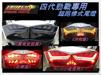 《永恆部品》LEVEL10 四代勁戰超跑樣式LED後尾燈組(透明/燻黑) 四代勁戰尾燈 LED 尾燈 勁戰 新勁戰
