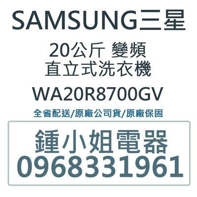 SAMSUNG三星 20公斤 智慧觸控變頻直立式洗衣機 奢華黑 WA20R8700GV