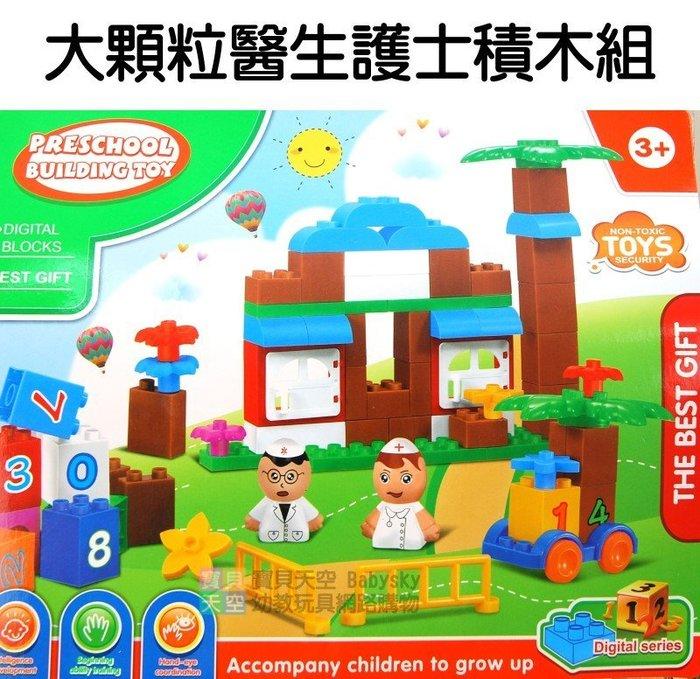 ◎寶貝天空◎【大顆粒醫生護士積木組】75PCS,益智拼接積木玩具,3D立體造型積木,益智拼插堆疊玩具