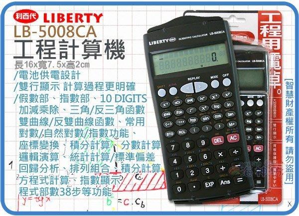 =海神坊=LB-5008CA 利百代工程計算機 雙行顯示 點陣式 指數 標準偏差/回歸 對數 函數 12入2700元免運