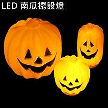 【塔克玩具】萬聖節 LED 發光南瓜 擺設燈 南瓜燈 (大號)南瓜賣場 裝飾燈 南瓜發光