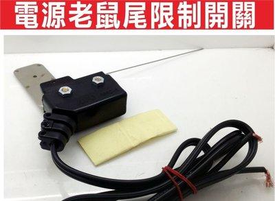 {遙控達人}電源老鼠尾鐵捲門 傳統鐵捲門限制開關壞了,馬達限制開關夾縫不易卸時,或買不到一樣的限制開關,都可以使用電源老