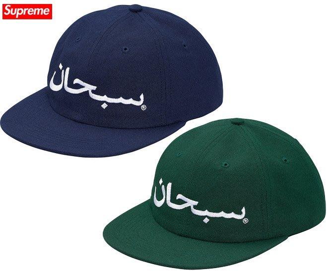 【超搶手】全新正品 2017 最新款 Supreme Arabic Logo 6-Panel 阿拉伯字 六分帽 藍 綠