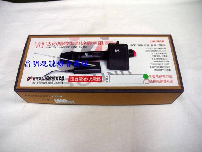 【昌明視聽】Promic UR-202R VHF無線麥克風《手握式》主機內建充電式鋰電池【台灣製造】