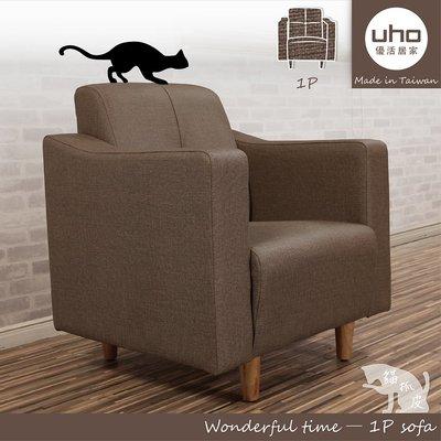 沙發【UHO】安可貓抓皮單人沙發