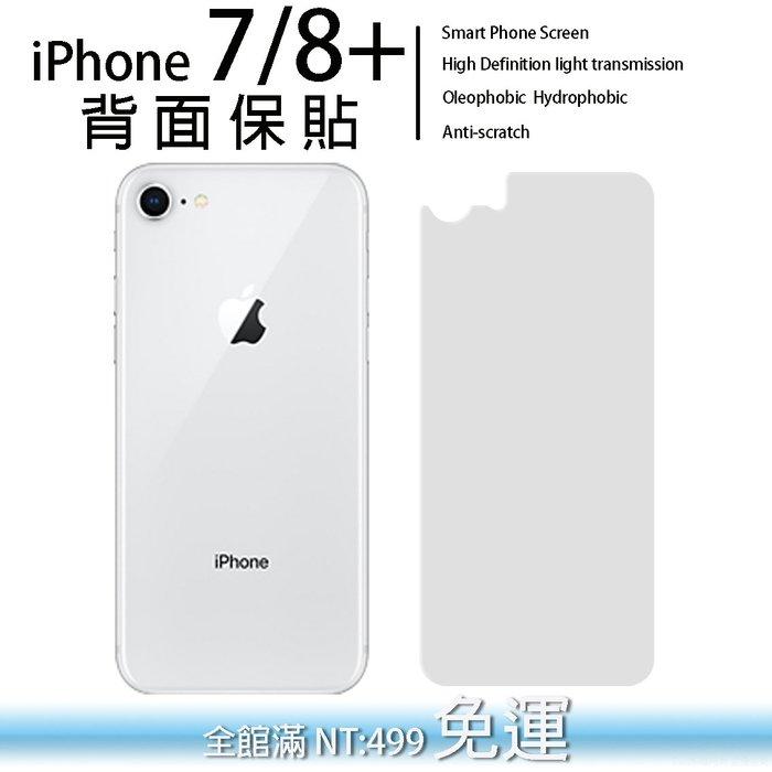 蘋果【背面膜】亮面 iPhone 5 SE 6 7 8 Plus X XS XR XsMAX 手機 背面 軟膜 保護貼