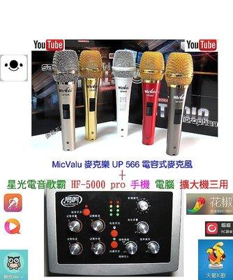 RC第12號套餐之8:星光電音歌霸 HF-5000 pro+ MicValu 麥克樂 UP 566送166音效軟體