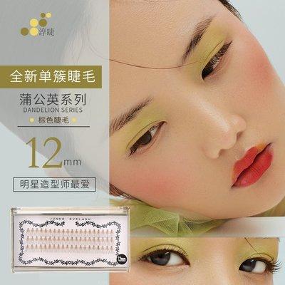 發現美 造型師最愛JUNKO EYELASH蒲公英系列單簇單株棕色假睫毛12mm 棕色