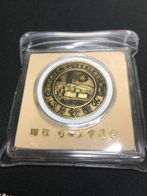 賣場獨家 官方發行! 民國75年 台灣電力公司 核一廠2號機 連續運轉418天世界紀錄紀念章