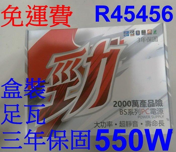 【捷修電腦。士林】免運費 勁 盒裝 足瓦 550W 安規 大功率 電源供應器電腦電源 POWER
