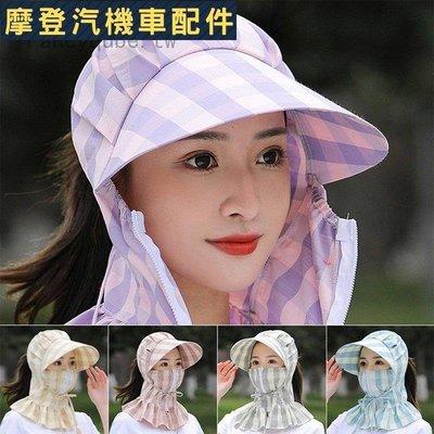 新款夏日採茶帽 遮陽防曬防紫外線遮臉帽子 護頸帶風扇長簷太陽帽—摩登汽機車