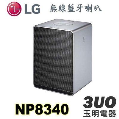 台灣LG公司貨 NP8340智慧Hi-Fi無線藍芽喇叭音響
