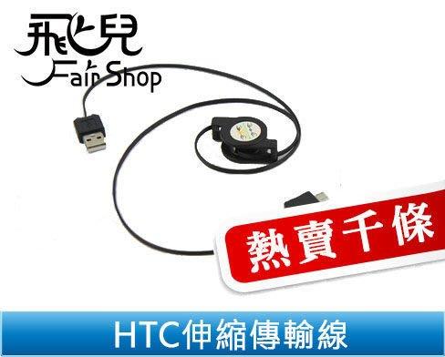 【飛兒】拉長收短 伸縮充電線 micro usb 通用 快速USB 2.0 比原廠傳輸線更好用 S4/NOTE 3/M7/M8
