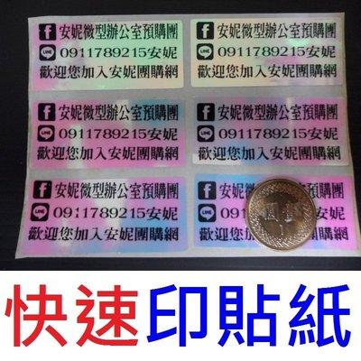 4520彩虹膜300張270元台北高雄印貼紙工商貼紙廣告貼紙姓名貼紙TTP-345條碼機貼紙機標籤機印食品標示貼紙222