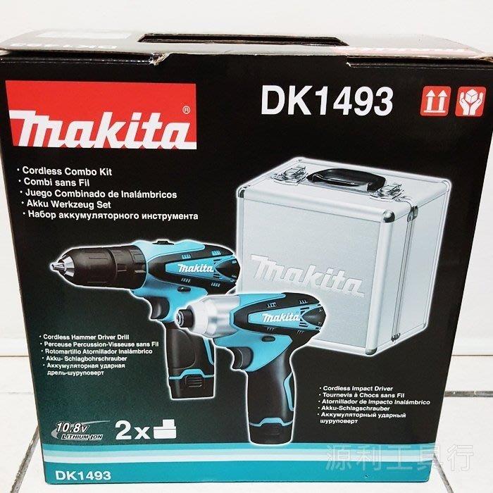雙機超值組|花蓮源利|日本牧田 Makita DK1493 雙機組 HP330D + TD090D 10.8V 起子機