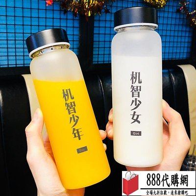 韓國原宿磨砂玻璃杯便攜水瓶女學生個性創意潮流情侶隨手杯子一對【888代購網】